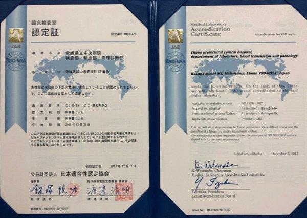ISO15189認定証
