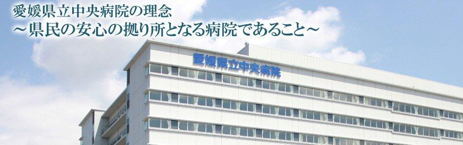 愛媛県立中央病院の理念