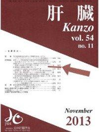 日本肝臓学会の和文誌「肝臓」