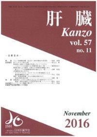 日本肝臓学会の和文誌「肝臓」2016年11月号