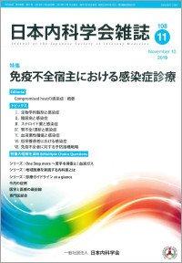 日本内科学会雑誌(2019年第108巻第11号)