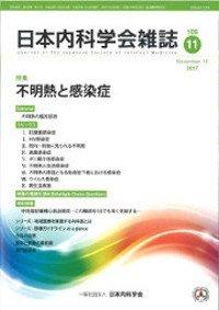 「日本内科学会雑誌」2017年11月号