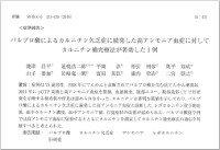 日本肝臓学会の和文誌「肝臓」2018年8月号