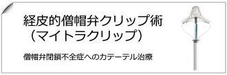 経皮的僧帽弁クリップ術(マイトラクリップ)
