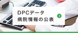 DPCデータ 病院情報の公表